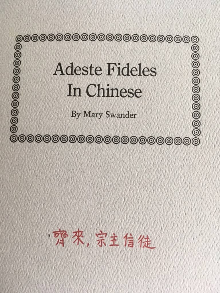 Adeste Fideles in Chinese
